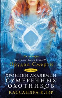 Хроники Академии Сумеречных охотников: Книга 2