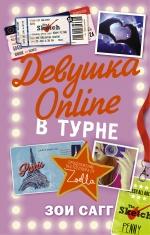Девушка Online: В турне: Роман