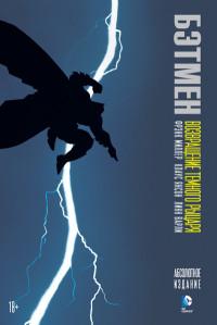 Бэтмен. Возвращение Темного Рыцаря: Графический роман