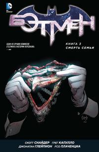 Бэтмен. Книга 3: Смерть семьи: Графический роман
