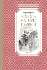 Король Матиуш Первый: Повесть-сказка