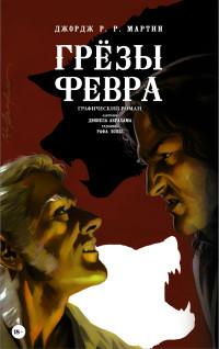 Грезы Февра: Графический роман