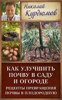 Как улучшить почву в саду и огороде. Рецепты превращения почвы в плодородну