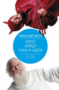 Кино между раем и адом: Кино по Эйзенштейну, Чехову, Шекспиру, Куросаве