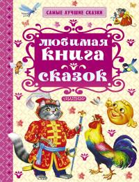 Любимая книга сказок