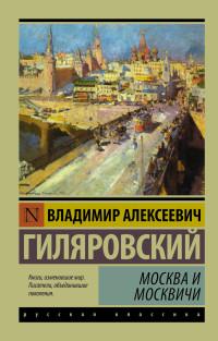 Москва и москвичи: Сборник
