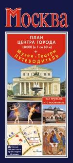 Москва. План центра города: Музеи. Театры. Путеводитель: 1:8000(в 1 см 80м)