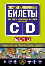 Экзаменационные билеты для сдачи экзаменов на права категорий C и D 2016