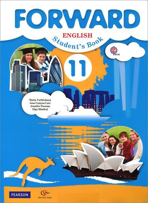 Английский язык. 11 кл.: Учебник (Базовый уровень) ФГОС