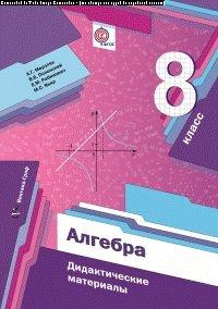 Алгебра. 8 кл.: Дидактические материалы ФГОС