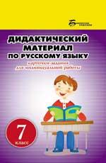 Дидактический материал по русскому языку. 7 класс
