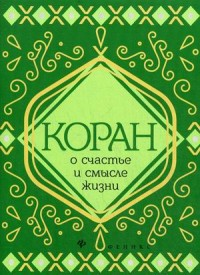 Коран о счастье и смысле жизни