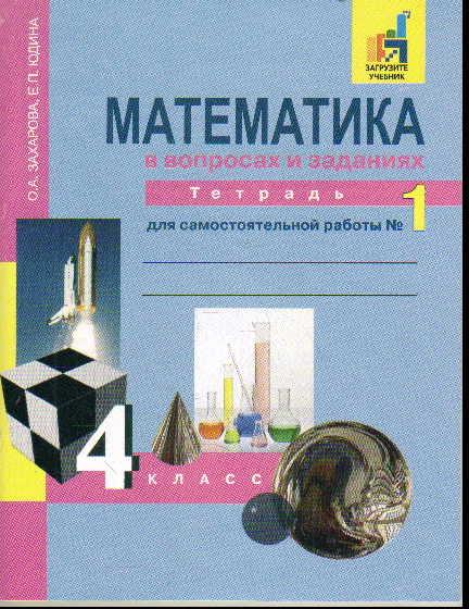 Математика в вопросах и заданиях. 4 кл.: Тетр. для самост.раб. №1 /+797320/