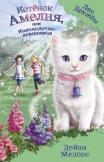 Котенок Амелия, или Колокольчик-невидимка: повесть