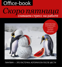 Office-book. Скоро пятница. Снимаем стресс на работе. Демотиваторы и мотива