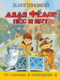 Дядя Федор, пес и кот: Повести-сказки