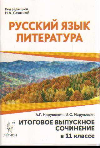 Русский язык. Литература. Итоговое выпускное сочинение в 11 классе