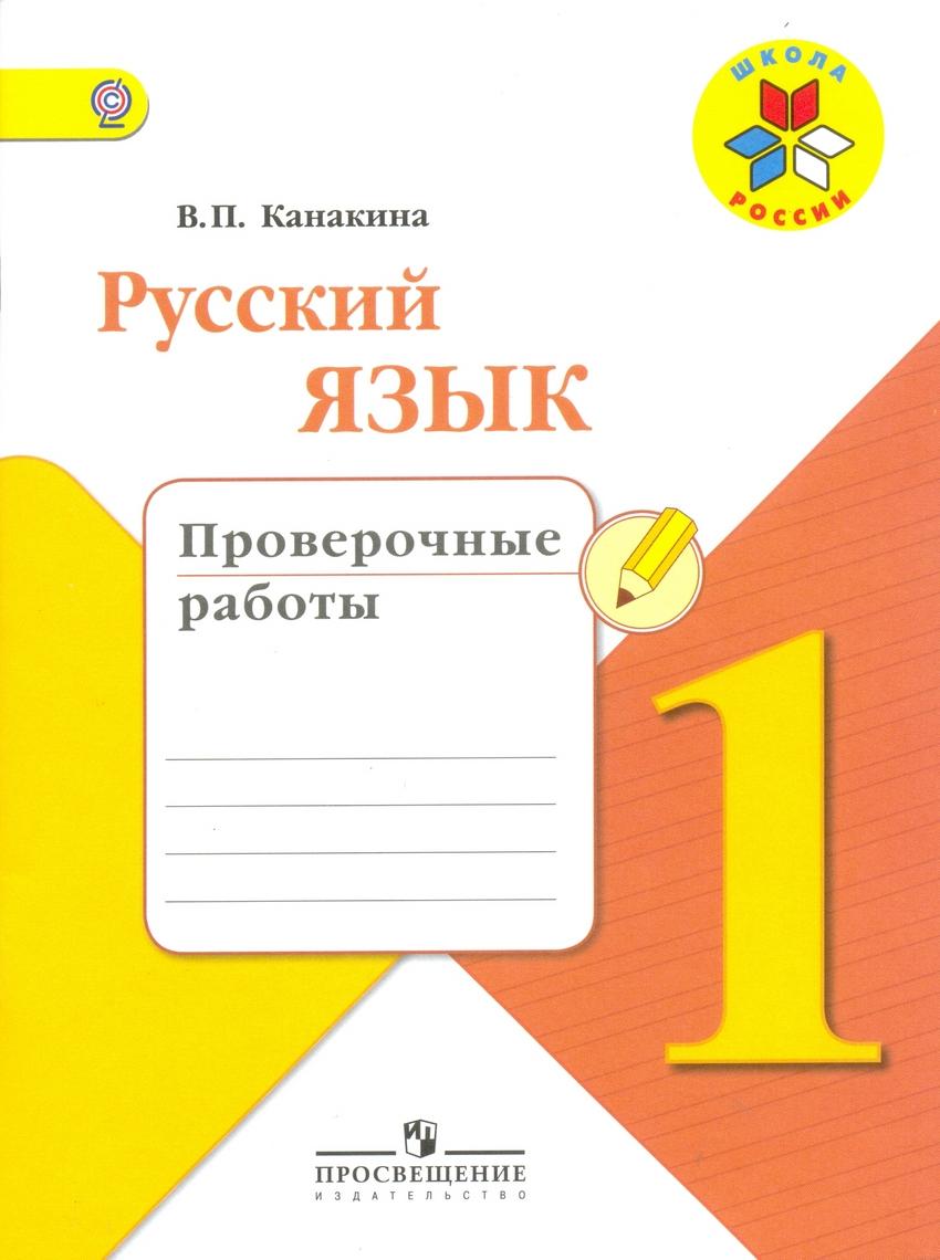 Русский язык. 1 кл.: Проверочные работы ФГОС /+869215/