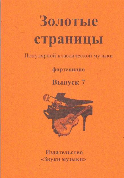 Золотые страницы популярной классической музыки: Вып.7: Для фортепиано
