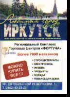 Иркутск. Любимый город: Информационно-рекламное издание