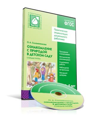 CD Ознакомление с природой в детском саду. Старшая группа ФГОС