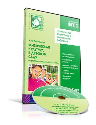 CD Физическая культура в детском саду. Подготовительная к школе группа ФГОС