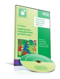 CD Развитие речи в детском саду: Средняя группа: 4-5 лет: Метод. рекомендац