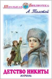 Детство Никиты: Повесть