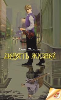 Девять жизней: Фантастико-приключенческие повести