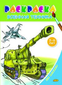 Раскраска Военная техника 3-6 лет
