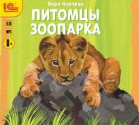 CD Питомцы зоопарка: Рассказы детям о животных