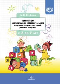 Организация воспитательно-образовательного процесса в группе для детей ранн