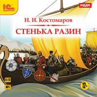 CD Стенька Разин