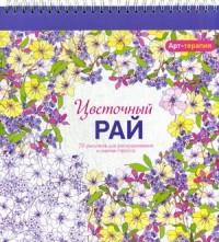 Цветочный рай: 70 рисунков для раскрашивания и снятия стресса