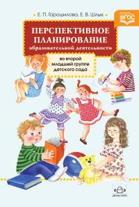 Перспективное планирование образовательной деятельности во 2-ой мл. гр. дет