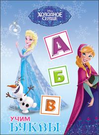 Учим буквы: Disney. Холодное сердце