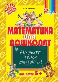 Математика для дошколят. Научите меня считать!