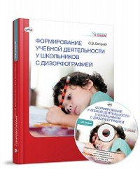 Формирование учебной деятельности у школьников с дизорфографией