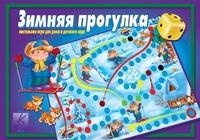 Развивающая Зимняя прогулка: Настольная игра для дома и детского сада