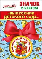 Значок 53.61.248 Выпускник детского сада портфель (метал+лента)