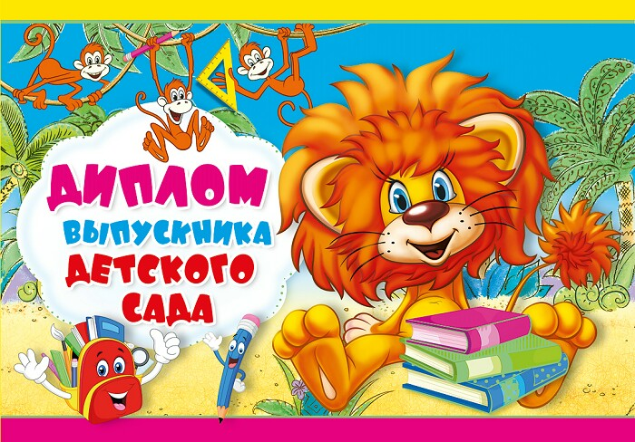 Открытка 042.113 Диплом выпускника детского сада А4 Львенок обезьяны