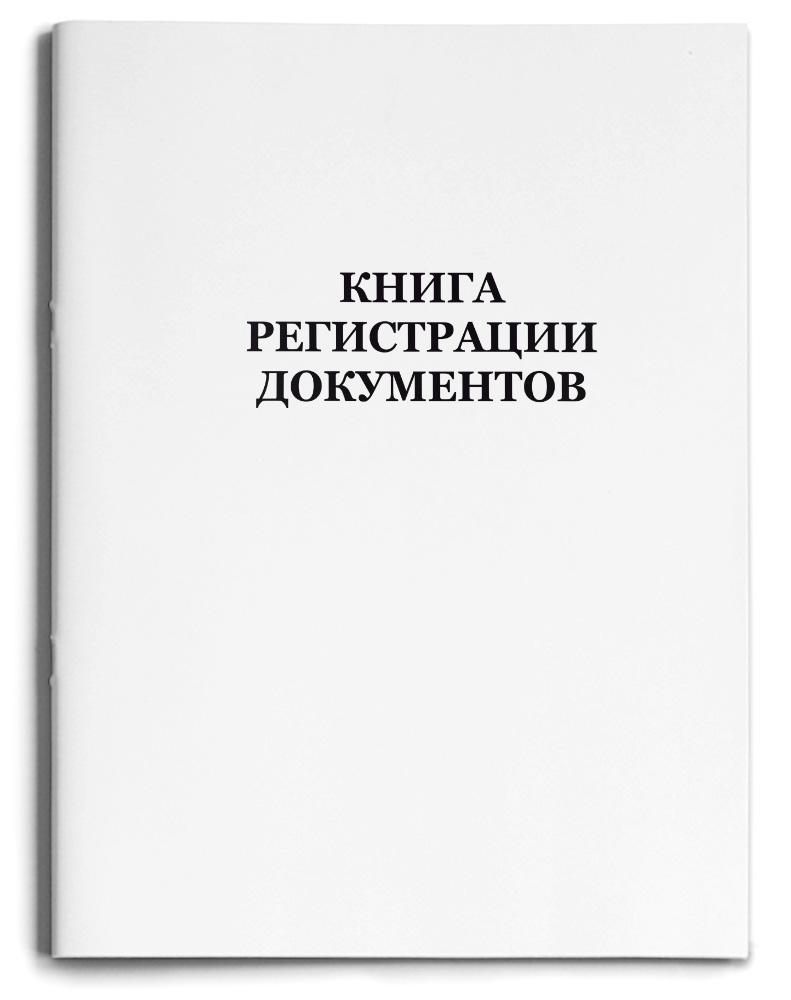Книга регистрации документов А4 48л