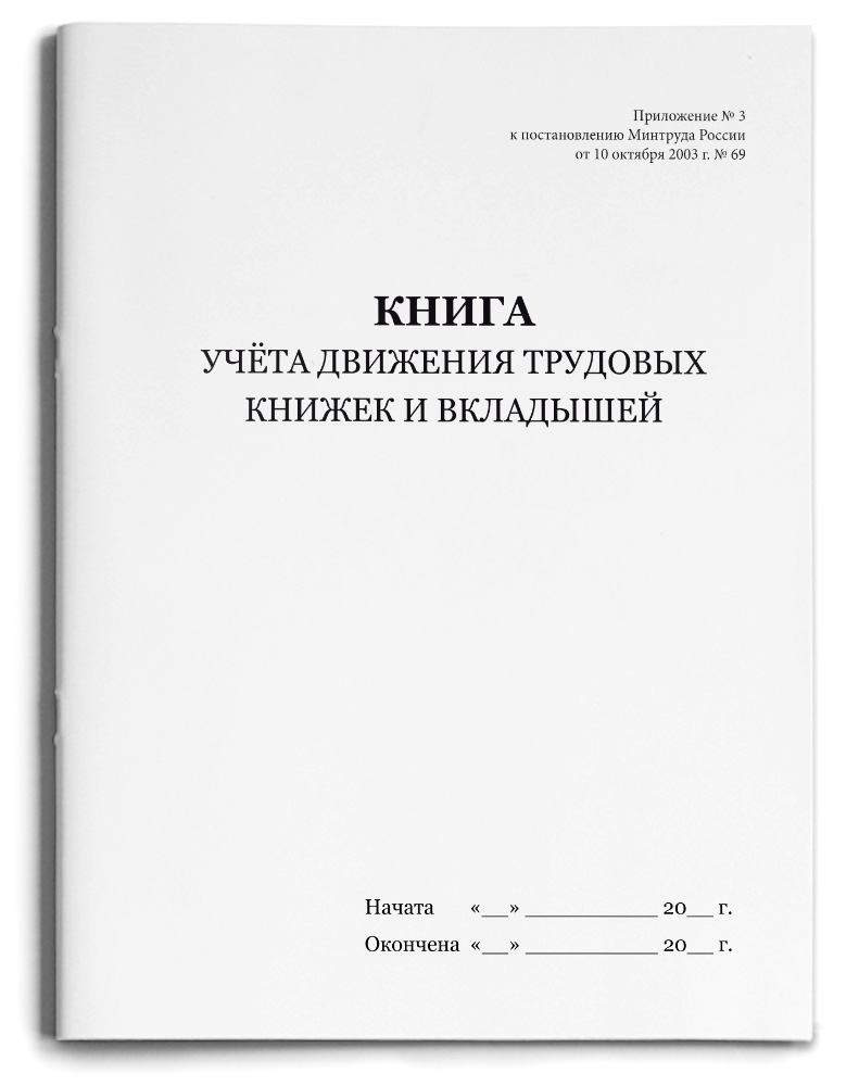 Книга учета движения трудовых книжек и вкладышей А4 48л