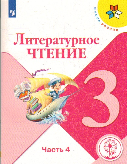 Литературное чтение. 3 кл.: Учеб. пособие: В 4 ч. Ч.4 (для слабовидящих обу