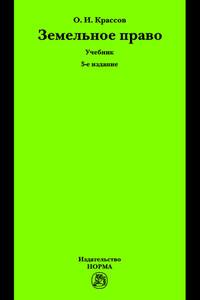 Земельное право: Учебник