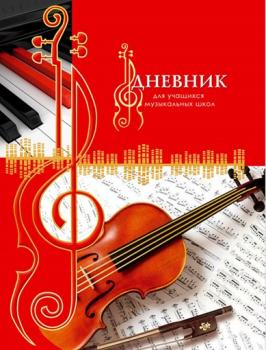 Дневник для муз. школы Music St