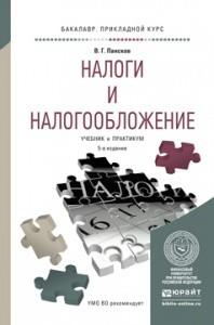 Налоги и налогообложение: Учебник и практикум для прикладного бакалавриата