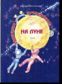 Валеркино приключение на Луне: Сказка