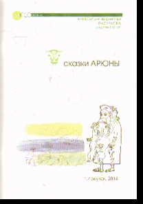 Сказки Арюны: Альбом для творчества. Раскраска для детей 5-12 лет (книгой)