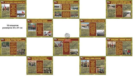 Комплект плакатов Воинские ритуалы 10 шт. (А3)